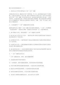 浙江农业农村基础知识