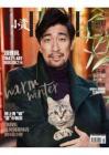 [整刊]《小资CHIC·品味》2017年1月
