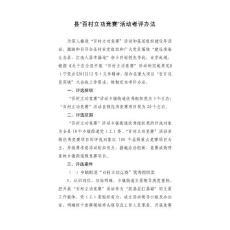 百村立功竞赛考评办法(定稿)