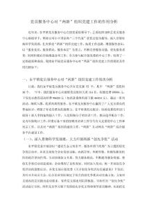 """党员服务中心对""""两新""""组织党建工作的作用分析"""