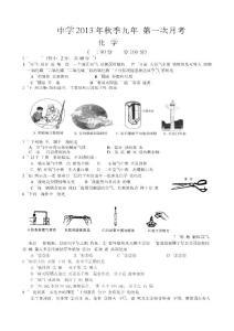 剑阁中学2013年秋季九年级..