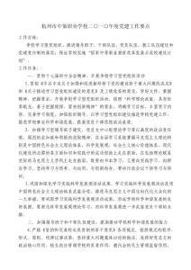 杭州市中策职业学校二○一○年度党建工作要点