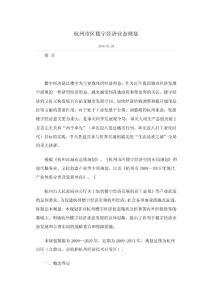 杭州市区楼宇经济业态规划