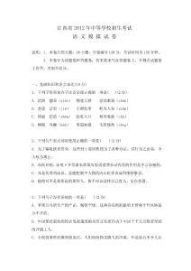 江西省2012年中考语文试卷