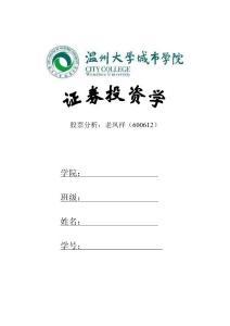 老凤祥(600612)股票分析
