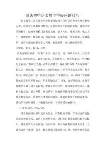 浅谈初中语文教学中提问的技巧
