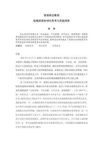 晋城煤业集团战略愿景课题..