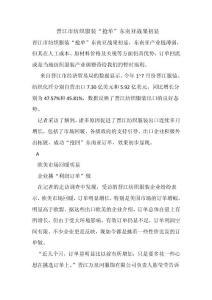 """晋江市纺织服装""""抢单""""东.."""