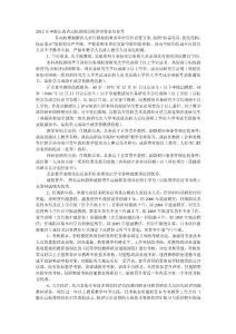 2012年申报山西省高校教师..