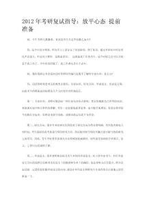 2012年考研复试指导