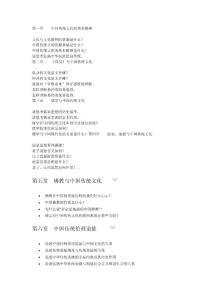 中国传统文化概论_课后思考题