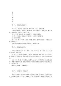 中国古典园林浅析