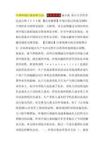 中国环境污染治理方法、现..