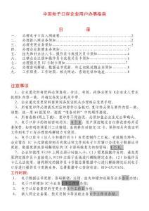中国电子口岸企业用户办事指南