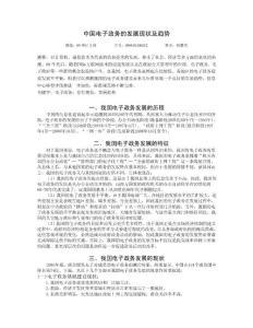 中国电子政务的发展现状及..