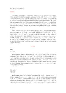 中国石化扬子石油化工有限公司