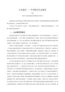 山水城市——中国特色生态..