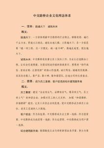中交路桥企业文化理念体系