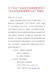 河南省首届新课程背景下幼..