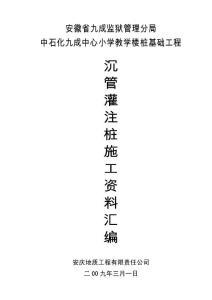 中石化九成中心小学教学楼施工组织设计