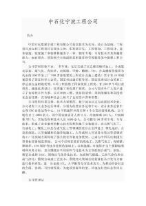 中石化宁波工程公司