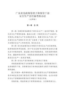 广东省党政领导班子和领导..