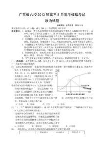 广东省六校2013届高三5月高..