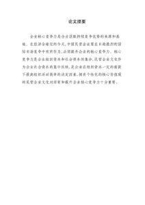康涛论文稿,浅议构建具有核心竞争力的企业文化