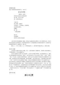 2012年11月湖北省部分重点中学高三联考优秀作文评析