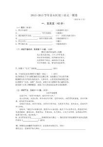 2013上海市金山区初三语文..