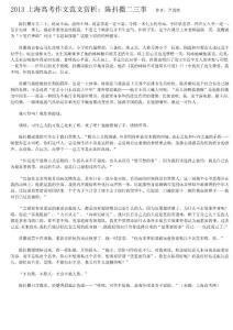 2013上海高考作文范文赏析
