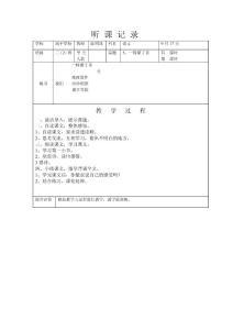 2013听 课 记 录(下半..