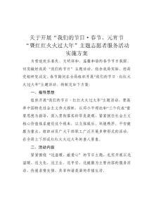 2013我们的节日春节和元宵..