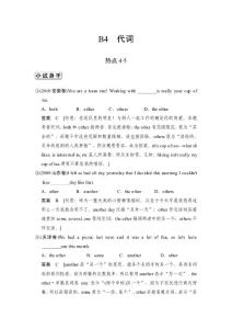 2013高考英语写作练习B4&#..