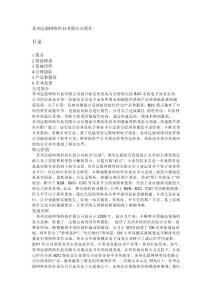 苏州达毅网络科技有限公司简介
