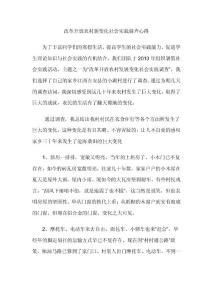 改革开放农村新变化社会实..