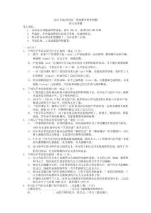 2015年杭州市高二年级教学..