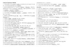 行政法与行政诉讼法(填空题)