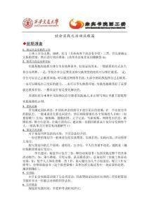 社会实践之活动流程篇 &#4..