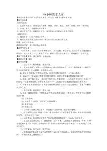 8小桥流水人家(修改稿..