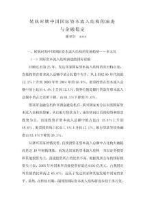 转轨时期中国国际资本流入..