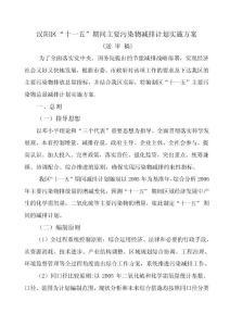 汉阳区十一五期间主要污染..