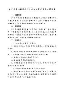 重庆市市外勘察设计企业入..