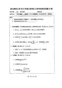 2013年浙江师范大学考研数学分析真题