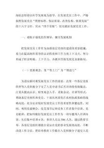 海原县坚持以科学发展观为..