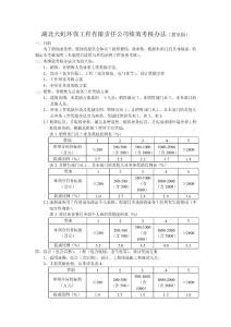 湖北天虹环保工程有限责任..