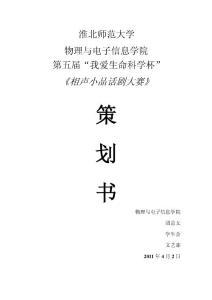 相声小品话剧大赛策划书(文艺部)