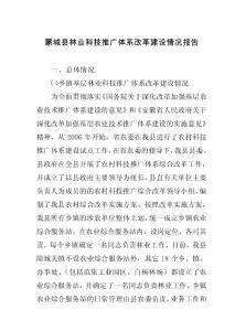 蒙城县林业科技推广体系改..