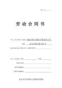 酒店员工劳动合同——孙律师修订,劳动局审议版签定..