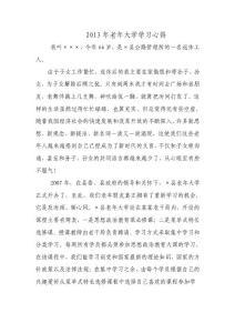 2013年老年大学学习心得(2013&#..